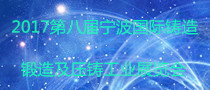 2017第八届宁波国际铸造、锻造及压铸工业展览会