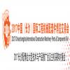 2017长沙工程机械配套展