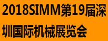 2018SIMM第19届深圳国际机械展览会