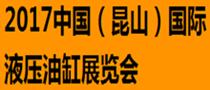 2017中国(昆山)国际液压油缸展览会