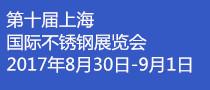 2017第十届上海国际不锈钢展览会