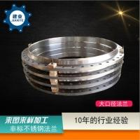 厂家生产不锈钢法兰大口径高压法兰来图定制加工